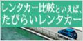 仙台のレンタカーを予約ならたびらい